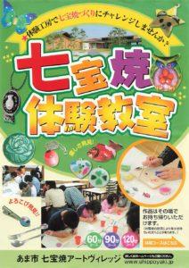 七宝焼体験教室