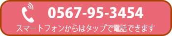 電話番号0567-95-3454 スマートフォンからはタップで電話できます